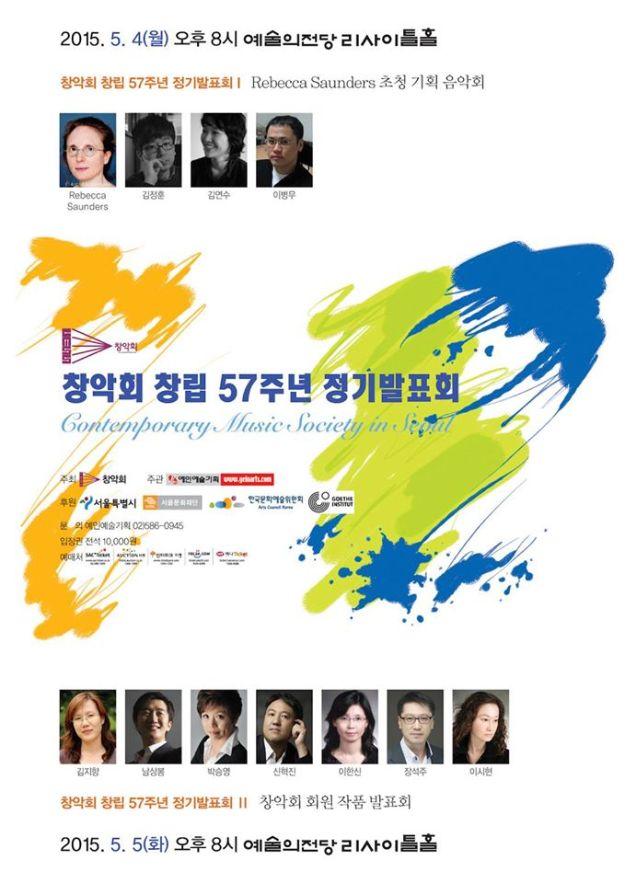 20150505창악회1