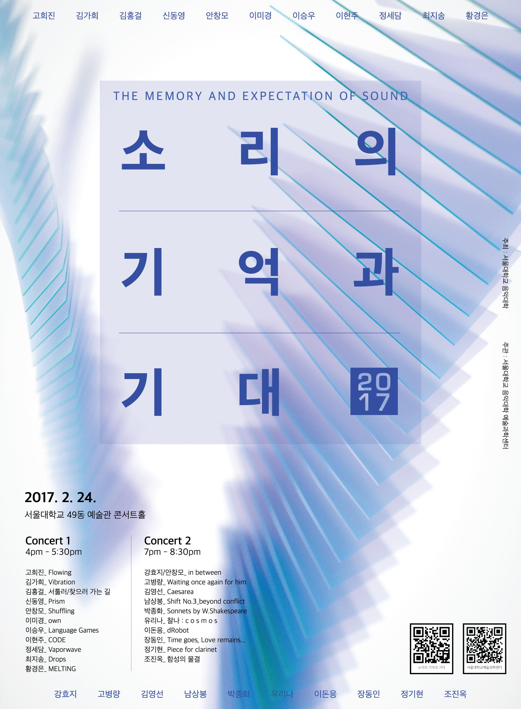 20170224소리의기억과기대2017.jpg