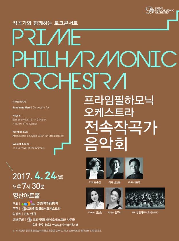 20170424 프라임필 전속작곡가 음악회(포스터)1.jpg