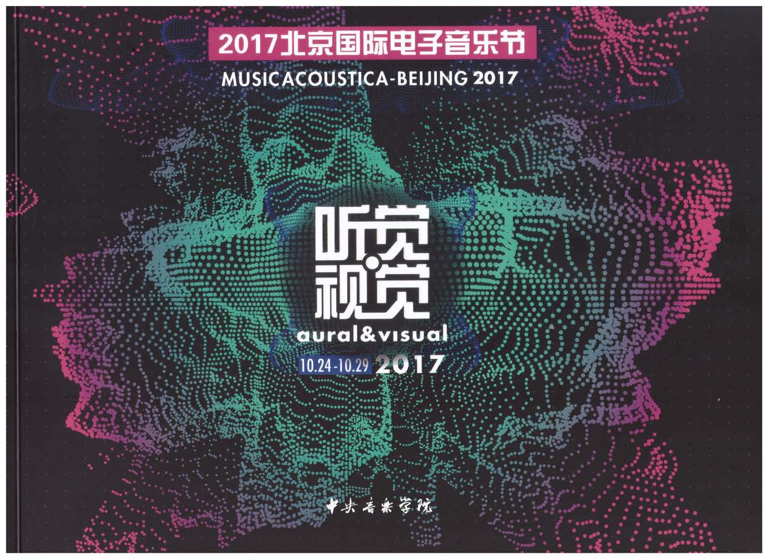 20171028MusicAcoustica0.jpg